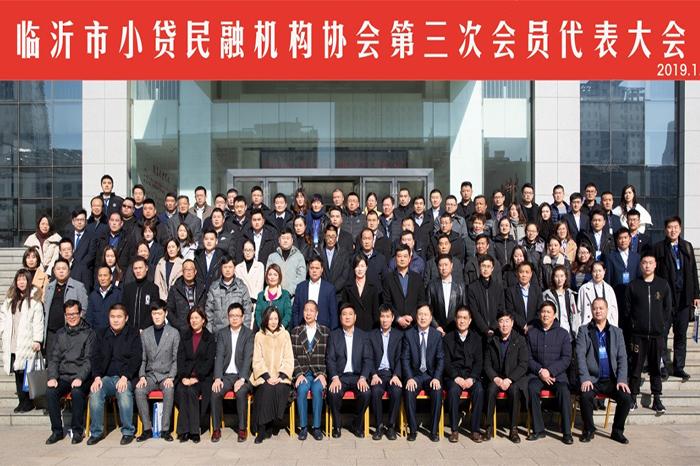 热烈祝贺董事长王杰当选为 临沂市小贷民融机构协会副会长