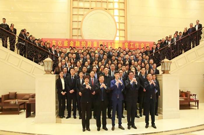 亿盛金融控股集团召开2019年度工作会议