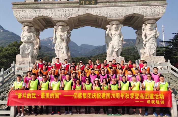 亿盛集团庆祝建国70周年暨秋季团建活动顺利完成