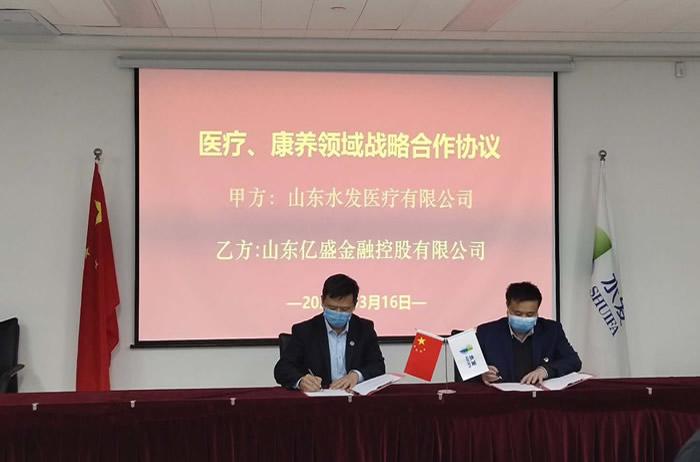亿盛金控集团与山东水发医疗签订战略合作协议
