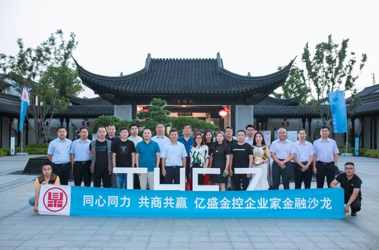 首届亿盛金控企业家金融沙龙活动成功举办
