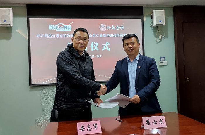 亿盛金控集团与浙江网盛生意宝股份有限公司 签订战略合作协议