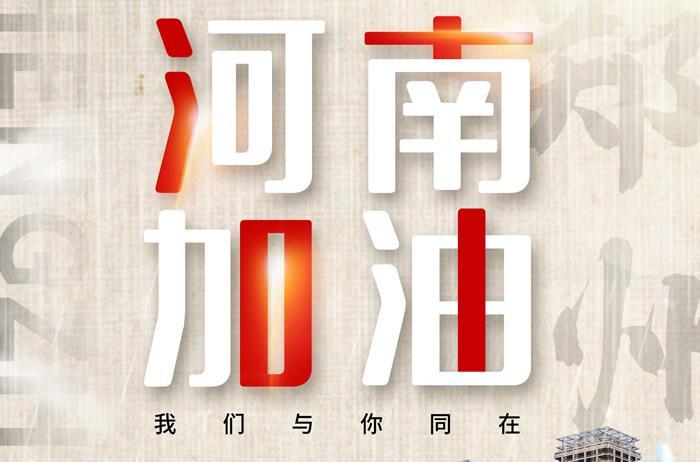 """""""众志成城  抗洪救灾"""" 亿盛集团组织员工爱心捐款"""