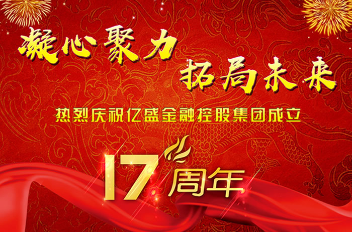 热烈庆祝集团成立十七周年